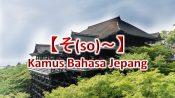 【そ(so)~】Kamus Bahasa Jepang