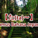 【た(Ta)~】Kamus Bahasa Jepang untuk Belajar Bahasa Jepang