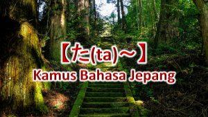 【た(ta)~】Kamus Bahasa Jepang