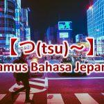 【つ(Tsu)~】Kamus Bahasa Jepang untuk Belajar Bahasa Jepang
