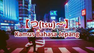 【つ(tsu)~】Kamus Bahasa Jepang
