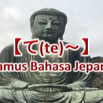【て(Te)~】Kamus Bahasa Jepang untuk Belajar Bahasa Jepang