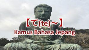 【て(te)~】Kamus Bahasa Jepang