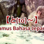 【と(To)~】Kamus Bahasa Jepang untuk Belajar Bahasa Jepang