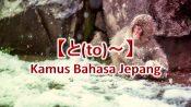 【と(to)~】Kamus Bahasa Jepang