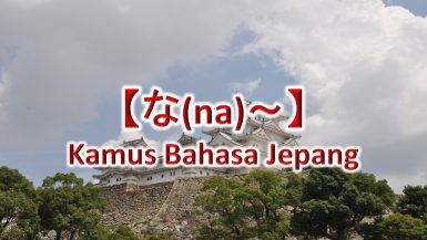 【な(na)~】Kamus Bahasa Jepang