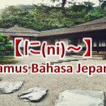 【に(Ni)~】Kamus Bahasa Jepang untuk Belajar Bahasa Jepang