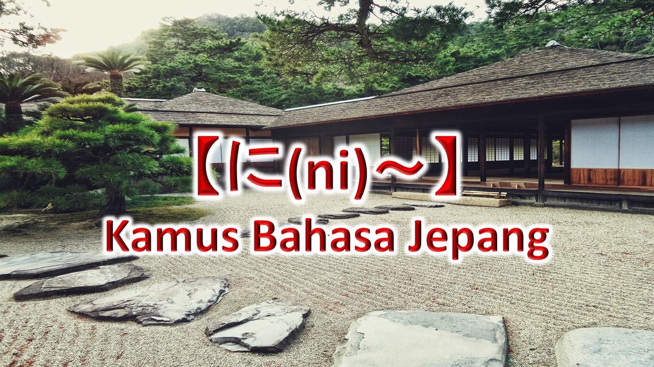 【に(ni)~】Kamus Bahasa Jepang