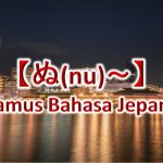 【ぬ(Nu)~】Kamus Bahasa Jepang untuk Belajar Bahasa Jepang