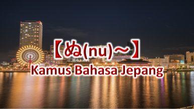 【ぬ(nu)~】Kamus Bahasa Jepang