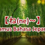 【ね(Ne)~】Kamus Bahasa Jepang untuk Belajar Bahasa Jepang