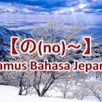 【の(No)~】Kamus Bahasa Jepang untuk Belajar Bahasa Jepang