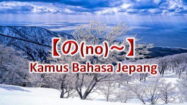 【の(no)~】Kamus Bahasa Jepang