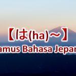 【は(Ha)~】Kamus Bahasa Jepang untuk Belajar Bahasa Jepang