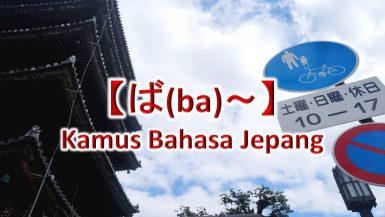 【ば(ba)~】Kamus Bahasa Jepang