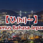 【ひ(Hi)~】Kamus Bahasa Jepang untuk Belajar Bahasa Jepang