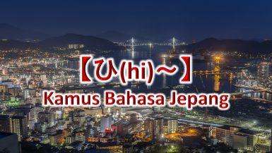 【ひ(hi)~】Kamus Bahasa Jepang