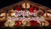 【び(bi)~】Kamus Bahasa Jepang