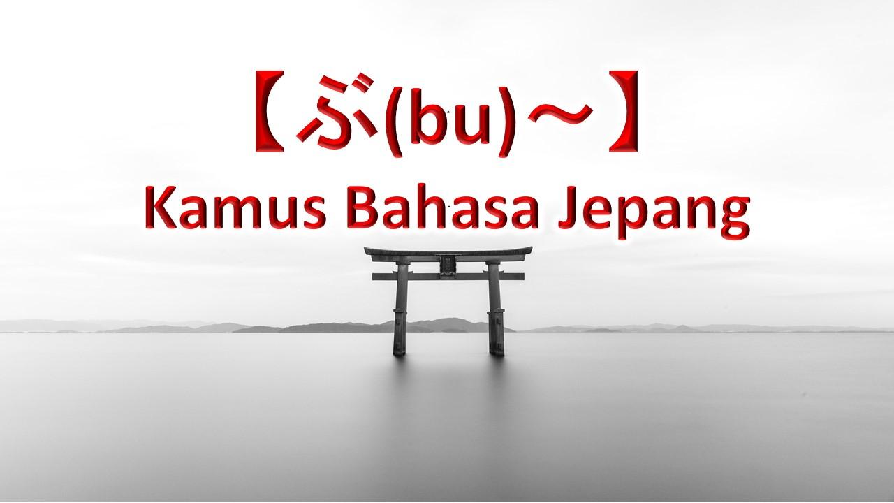 【ぶ(bu)~】Kamus Bahasa Jepang