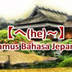 【へ(He)~】Kamus Bahasa Jepang untuk Belajar Bahasa Jepang
