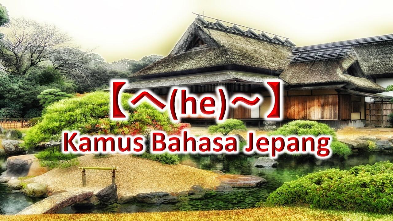 【へ(he)~】Kamus Bahasa Jepang