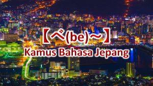 【べ(be)~】Kamus Bahasa Jepang