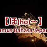 【ほ(Ho)~】Kamus Bahasa Jepang untuk Belajar Bahasa Jepang