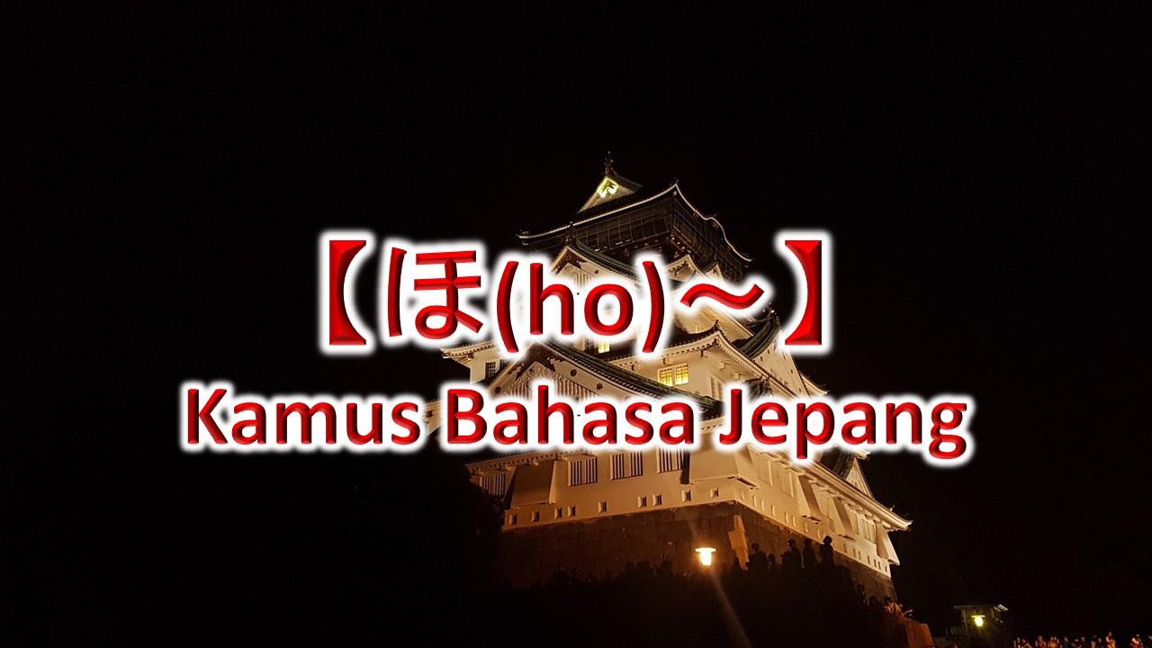 【ほ(ho)~】Kamus Bahasa Jepang