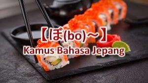 【ぼ(bo)~】Kamus Bahasa Jepang