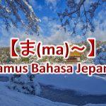 【ま(ma)~】Kamus Bahasa Jepang untuk Belajar Bahasa Jepang