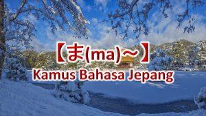 【ま(ma)~】Kamus Bahasa Jepang