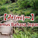 【み(mi)~】Kamus Bahasa Jepang untuk Belajar Bahasa Jepang