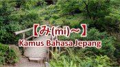 【み(mi)~】Kamus Bahasa Jepang