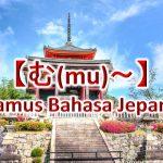 【む(mu)~】Kamus Bahasa Jepang untuk Belajar Bahasa Jepang