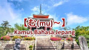 【む(mu)~】Kamus Bahasa Jepang