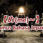 【め(me)~】Kamus Bahasa Jepang untuk Belajar Bahasa Jepang