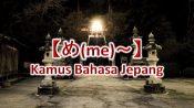 【め(me)~】Kamus Bahasa Jepang