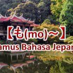 【も(mo)~】Kamus Bahasa Jepang untuk Belajar Bahasa Jepang