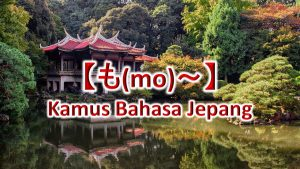 【も(mo)~】Kamus Bahasa Jepang