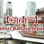 【ら(ra)~】Kamus Bahasa Jepang untuk Belajar Bahasa Jepang