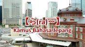 【ら(ra)~】Kamus Bahasa Jepang