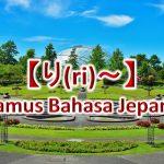 【り(ri)~】Kamus Bahasa Jepang untuk Belajar Bahasa Jepang