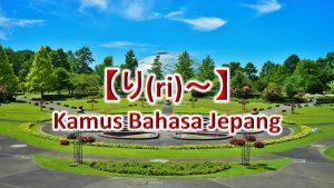 【り(ri)~】Kamus Bahasa Jepang