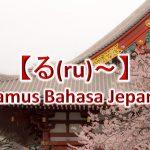 【る(ru)~】Kamus Bahasa Jepang untuk Belajar Bahasa Jepang