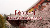【る(ru)~】Kamus Bahasa Jepang