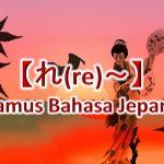 【れ(Re)~】Kamus Bahasa Jepang untuk Belajar Bahasa Jepang