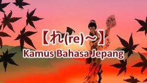 【れ(re)~】Kamus Bahasa Jepang