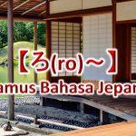 【ろ(Ro)~】Kamus Bahasa Jepang untuk Belajar Bahasa Jepang