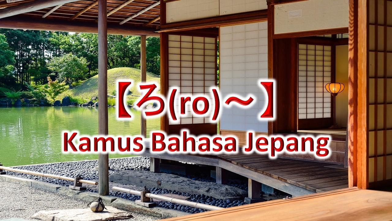 【ろ(ro)~】Kamus Bahasa Jepang